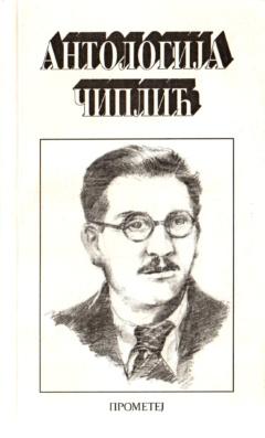 Antologija Čiplić