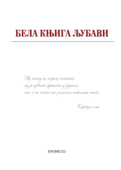 Bela knjiga ljubavi