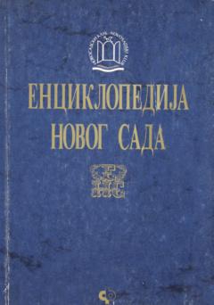 Enciklopedija Novog Sada Sv. 8, Edi-Zur