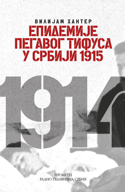 Epidemije pegavog tifusa u Srbiji 1915