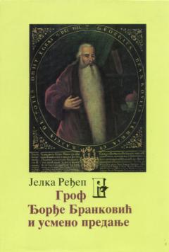 Grof Đorđe Branković i usmeno predanje