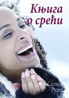 Knjiga o sreći
