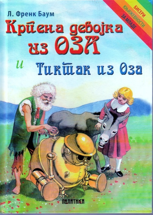 Krpena devojka iz Oza i Tiktak iz Oza
