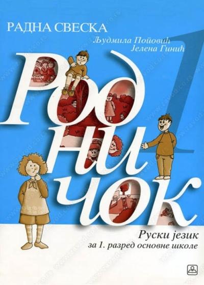 RODNIČOK 1, radna sveska iz ruskog jezika za 1. razred osnovne škole