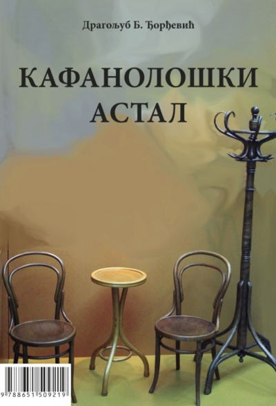 KAFANOLOŠKI ASTAL / KARIRANI STOLNJAK