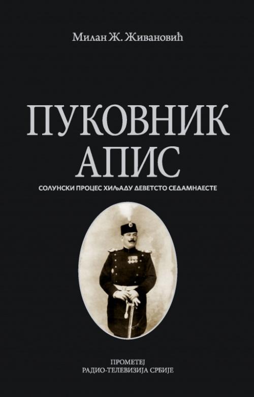 PUKOVNIK APIS – drugo izdanje