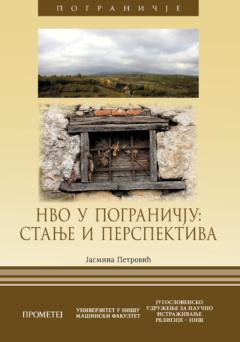 NVO u pograničju: stanje i perspektiva (knj. 18)