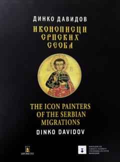 Ikonopisci srpskih seoba – The Icon Painters of the Serbian Migrations