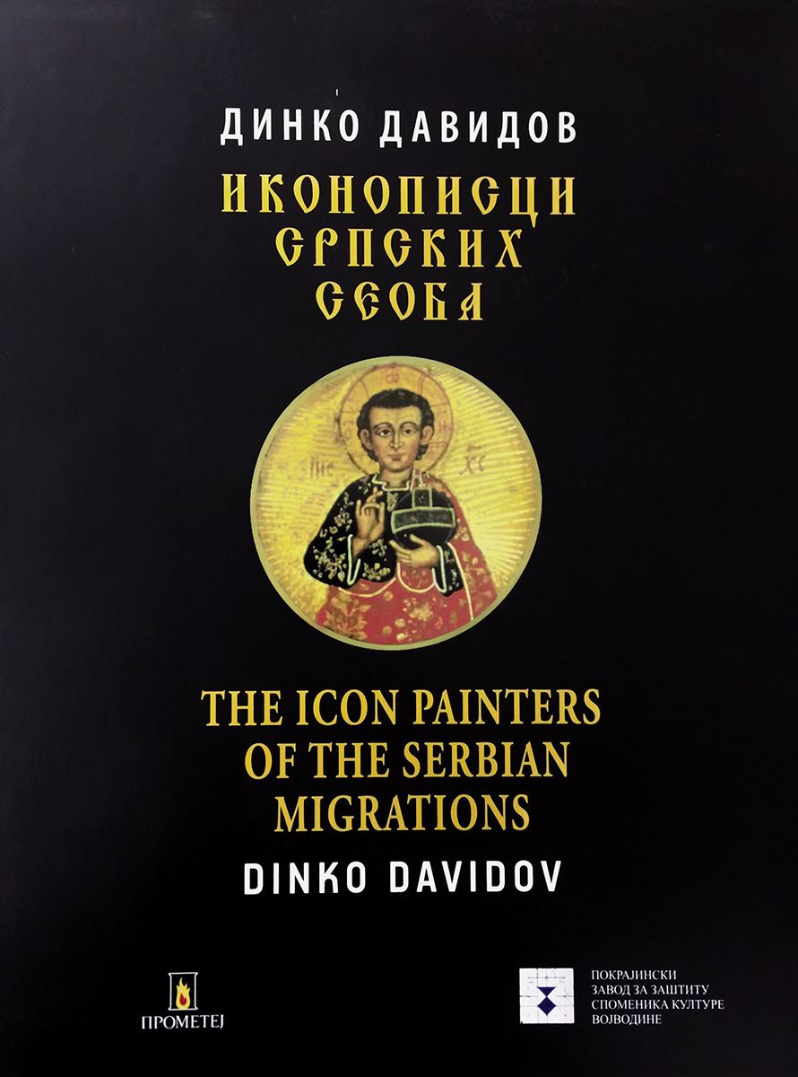 Ikonopisci srpskih seoba – The Icon Painters of the Serbian Migrations