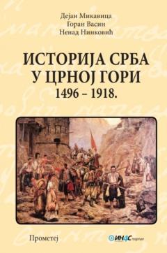 ISTORIJA SRBA U CRNOJ GORI : 1496-1918