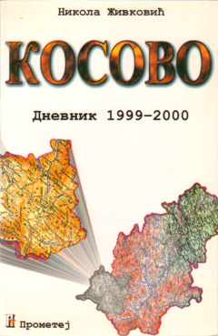 Kosovo (dnevnik 1999 – 2000)