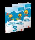 Matematika 3, radna sveska 1. i 2. deo za treći razred osnovne škole