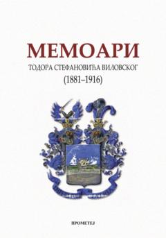 Memoari Todora Stefanovića Vilovskog : (1881-1920)