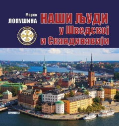 Naši ljudi u Švedskoj i Skandinaviji