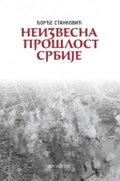 Neizvesna prošlost Srbije