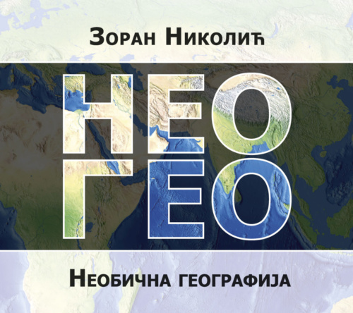 NeoGeo ― Neobična geografija