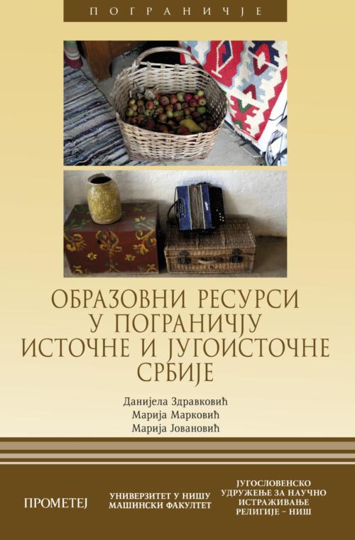 Obrazovni resursi u pograničju istočne i jugoistočne Srbije (knj. 21)