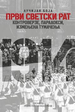 Prvi svetski rat – kontroverze, paradoksi, izmenjena tumačenja