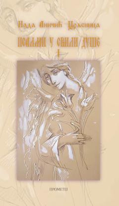 Psalmi u svili duše (1 i 2)