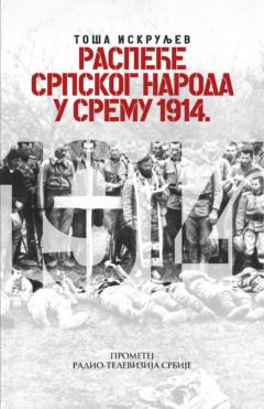 Raspeće srpskog naroda u Sremu 1914.