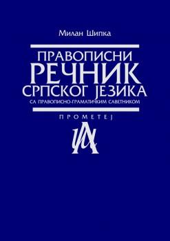 PRAVOPISNI REČNIK SRPSKOG JEZIKA – 2.izdanje