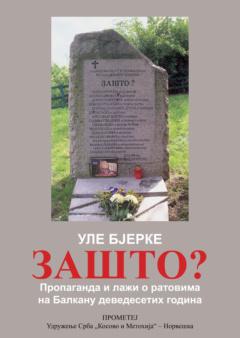 ZAŠTO? Propaganda i laži o ratovima na Balkanu
