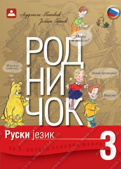 RODNIČOK 3 - ruski jezik za 3. razred osnovne škole