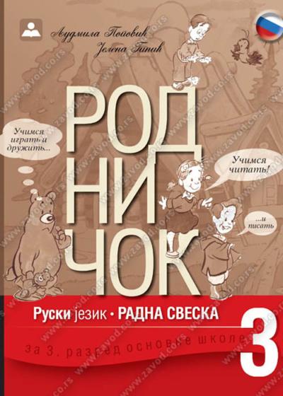 RODNIČOK 3 - RADNA SVESKA za 3. razred O.Š.