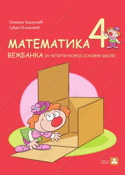 MATEMATIKA 4 VEŽBANKA za 4. razred O.Š.