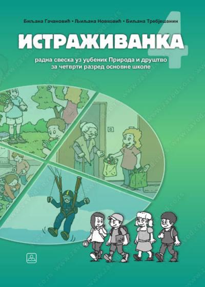 ISTRAŽIVANKA – RADNA SVESKA za Prirodu i društo – 4 razred O.Š.