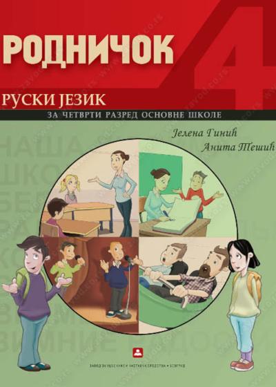 РОДНИЧОК - udžbenik za ruski jezik