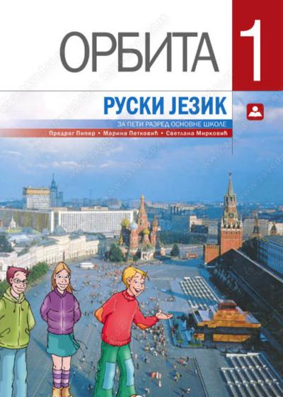 ORBITA 1 – ruski jezik za 5. razred osnovne škole
