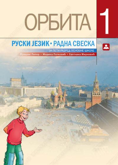 ORBITA 1 - RADNA SVESKA - ruski jezik za 5. razred osnovne škole