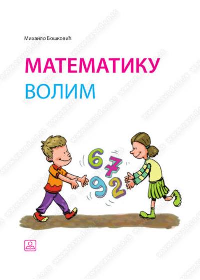 MATEMATIKU VOLIM - priručnik za učenike 5.-8. O.Š.