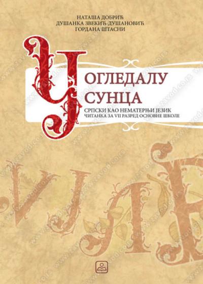 """Čitanka """"U ogledalu sunca"""" - Srpski kao nematernji jezik za 7. razred O.Š."""
