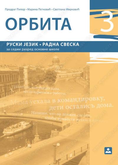 ORBITA 3 - RUSKI JEZIK - RADNA SVESKA za 7. razred osnovne škole