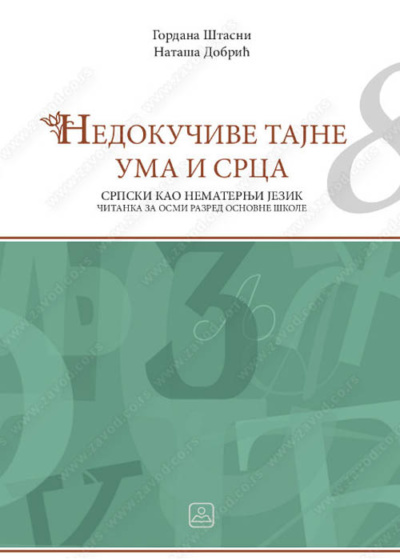 Čitanka za 8. razred osnovne škole - Nedokučive tajne uma i srca, Srpski kao nematernji jezik