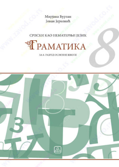 GRAMATIKA 8 (JDS)-srpski kao nematernji jezik