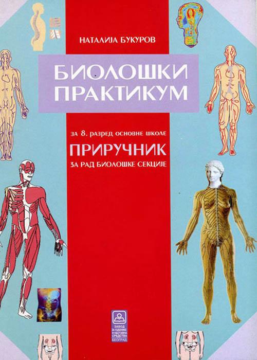 Biološki praktikum priručnik za biološku sekciju Bukurov