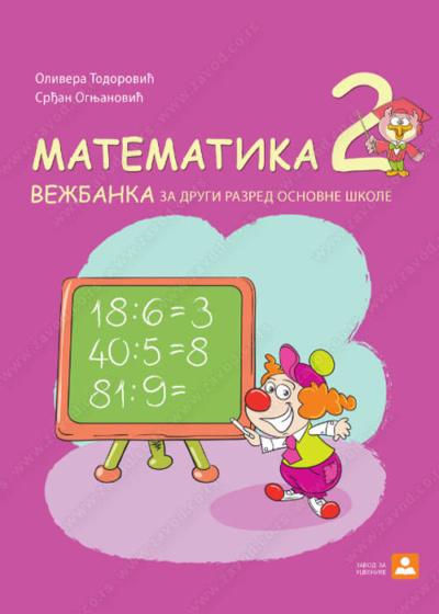 MATEMATIKA 2 - VEŽBANKA za 2. razred osnovne škole