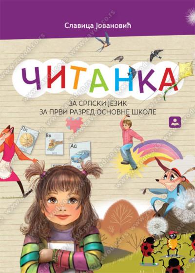 Čitanka za srpski jezik za 1. razred osnovne škole