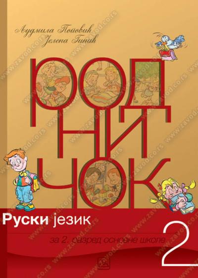 RODNIČOK – RUSKI JEZIK – udžbenik za 2. razred osnovne škole