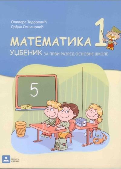 MATEMATIKA 1 - za 1. razred osnovne škole
