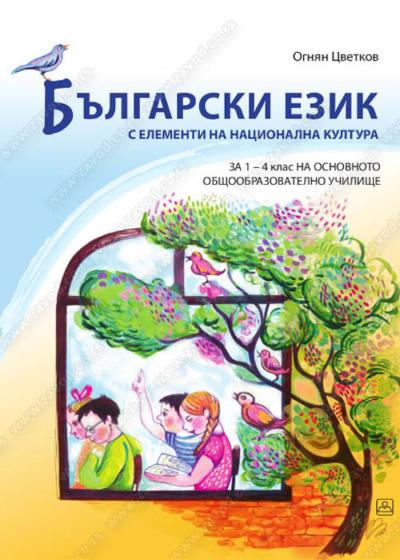 БЪЛГАРСКИ ЕЗИК с елементи на национална култура за 1-4 клас на основното общообразователно училище