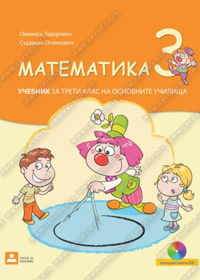 МАТЕМАТИКА 3 - учебник за трети клас на основните училища