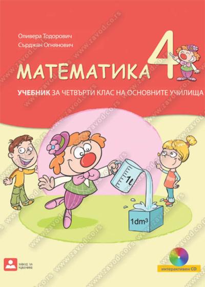 МАТЕМАТИКА 4 - УЧЕБНИК ЗА ЧЕТВЪРТИ КЛАС НА ОСНОВНИТЕ УЧИЛИЩА