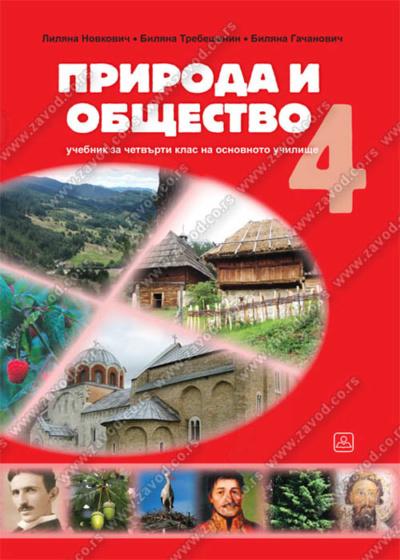 ПРИРОДА И ОБЩЕСТВО 4 - учебник за четвърти клас на основнoтo училищe