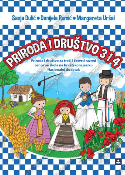 PRIRODA I DRUŠTVO – za 3. i 4. razred osnovne škole na hrvatskom jeziku – nacionalni dodatak