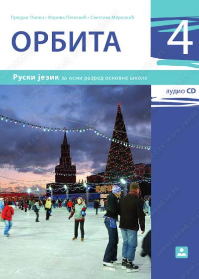 ORBITA 4 – ruski jezik za 8. razred osnovne škole