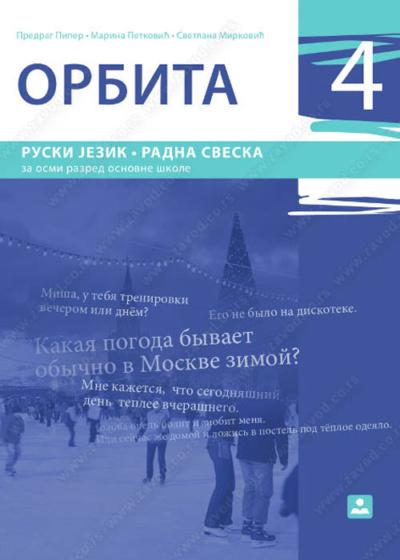 ORBITA 4 - RADNA SVESKA - ruski jezik za osmi razred osnovne škole